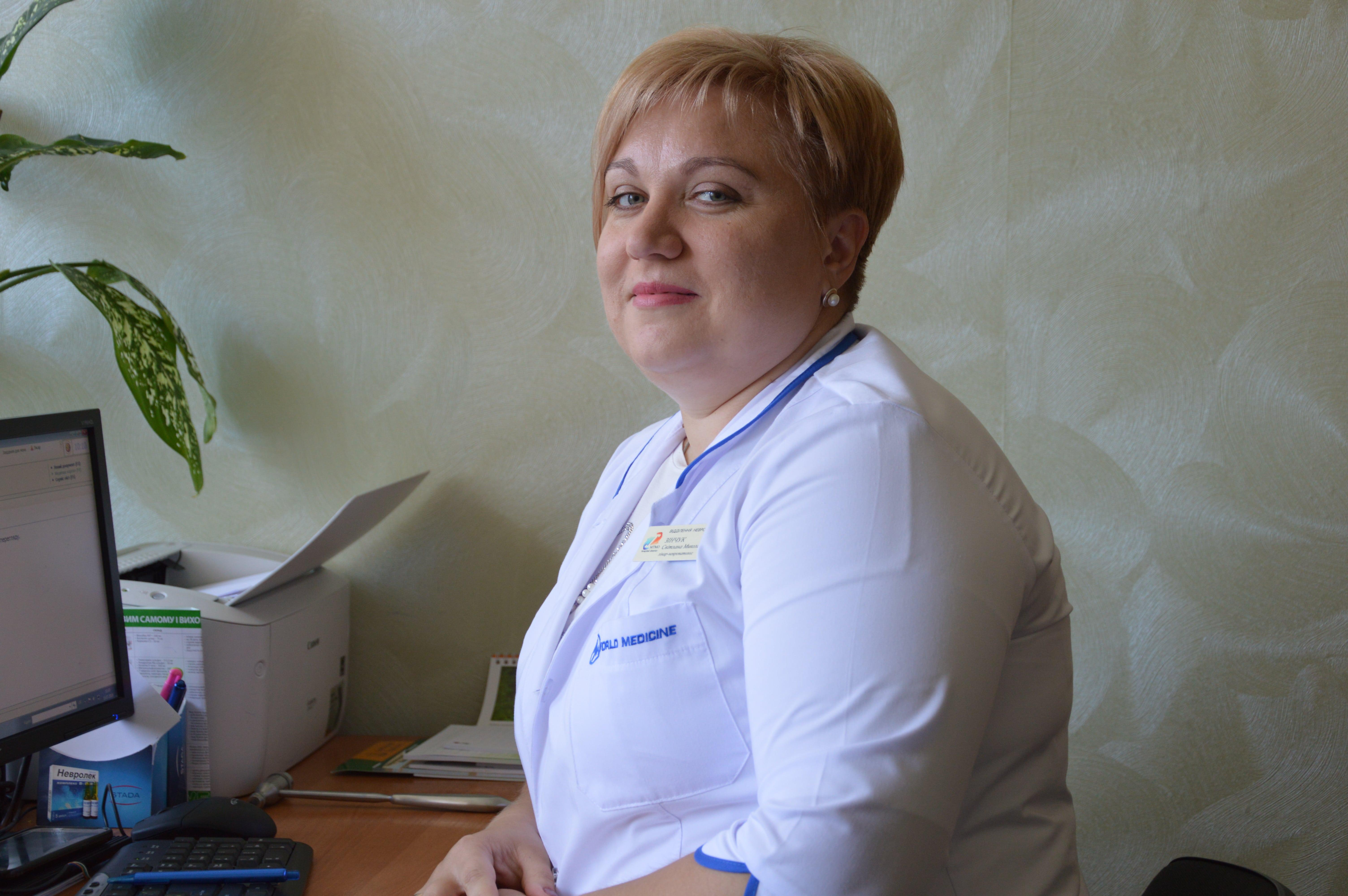 Зінчук Світлана Миколаївна
